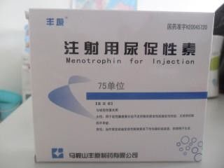 BBCA Gynecology Medicine Injection Vials Packing Menotrophin (HMG)